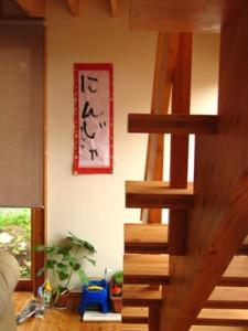 1階/階段